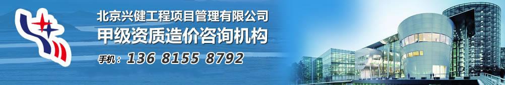 北京兴健工程项目管理有限公司